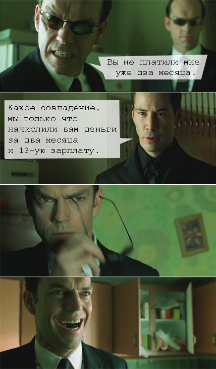 http://zemonengkak.narod.ru/Lepta/Matrix_lol/Matrix_2.jpg